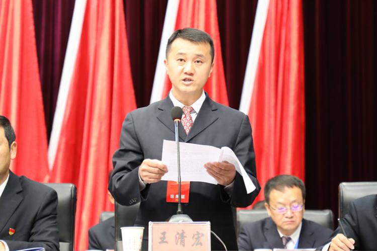 县政协副主席、大会秘书长王清宏主持会议